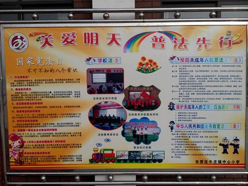 学校宪法宣传栏-东营共青团